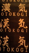 ☆☆☆漢気☆☆☆OTOKOGI