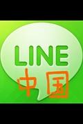 LINE☆広島☆