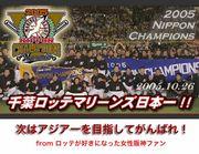 ロッテを応援する女性阪神ファン