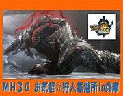 MH3Gお気軽☆狩人集港所in兵庫