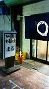 東成区★地鶏の○(まる)★
