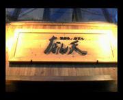 天ぷら・おでん 『なん天』