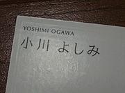 Bloc小川よしみさん