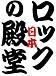 日本ロックの殿堂