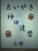 たい焼き☆神田達磨☆上野店