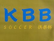 KBBサッカー倶楽部