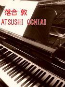 ピアニスト 落合敦