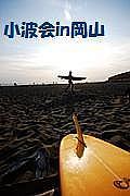 小波乗りサーファーの会in岡山