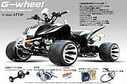 G-Wheel・ATV・トライク