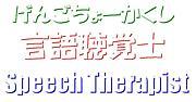 NFU言語聴覚士科