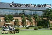 東北のゴルフ好き集まれ!!