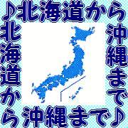 北海道から沖縄まで実現夢見る会