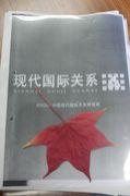 「東アジア共同体」研究会