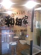 和田家(ホルモン立呑)