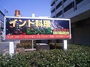 VISNU会