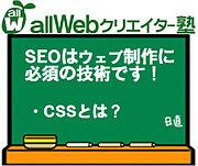 allWebクリエイター塾コミュ