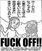 勝手に生きろ!!/る!!(人生)