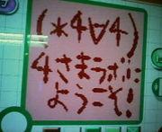ノ三4さまラボ)4д4)∴°