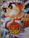 Oh! Japanese SUSHI