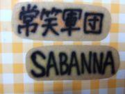 ☆常笑軍団☆サバンナ☆