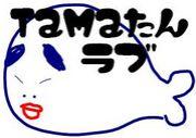 ♥TaMaたん♥