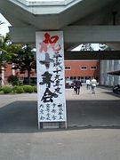 宇都宮高校 平成9年卒