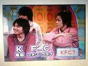 KFC*亀梨ファンクラブ*