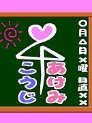 長崎東高62回生(2010年卒業)