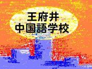 中国語で交流しましょう。