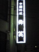 中国料理『舞笑』
