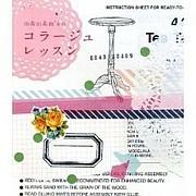 collage (仮)