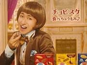 大野智×森永チョコビスケット