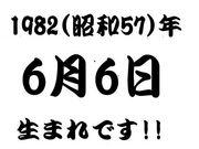 1982(昭和57)年6月6日生まれ