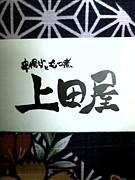 ‡†鷺ノ宮 上田屋†‡