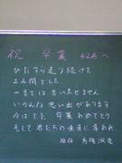 We are 馬場children