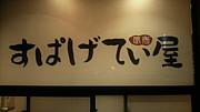 ☆SSBarOTS★すぱげてぃ屋♪