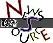 ■政治ニュース検索検証