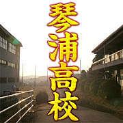 岡山県立琴浦高等学校