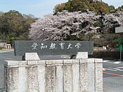 2012年入学☆愛知教育大学