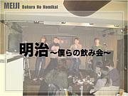 明治〜僕らの飲み会〜