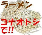 ハリガネ・コナオトシ倶楽部
