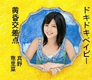 真野恵里菜21歳生誕祭2012