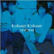 「blue blue」コブクロ