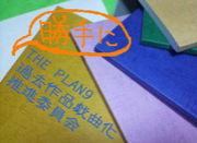 THE PLAN9公演戯曲化推進委(略