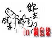 【突発】 綱島駅でオフ会