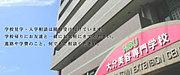 NBU大分美容専門学校