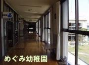 めぐみ幼稚園(京都)