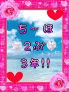 秋草2004年入学!ちーほ2部3年