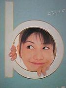 高橋マリ子