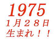 1975年1月28日生まれ